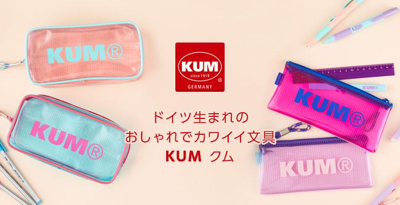 ドイツ生まれのおしゃれでかわいい文具KUM・クム