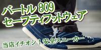 バートル809セーフティフットウェア