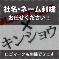 社名・ネーム刺繍