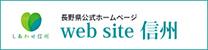 長野県公式 Web site 信州