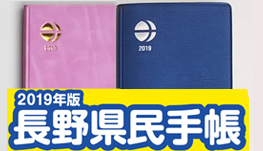 2019年県民手帳