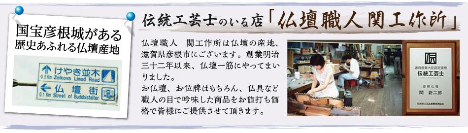 伝統工芸士のいる店「仏壇職人関工作所」