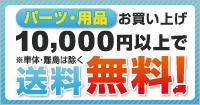 お買い上げ10,000円以上で送料無料
