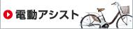 電動アシスト