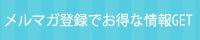 花蓮壽来(かれんじゅら)メルマガ登録でお得な情報GET