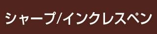 シャープ/インクレスペン