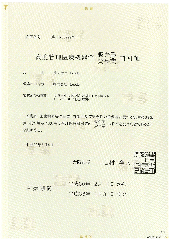 高度管理医療機器等 販売業・貸与業 許可証