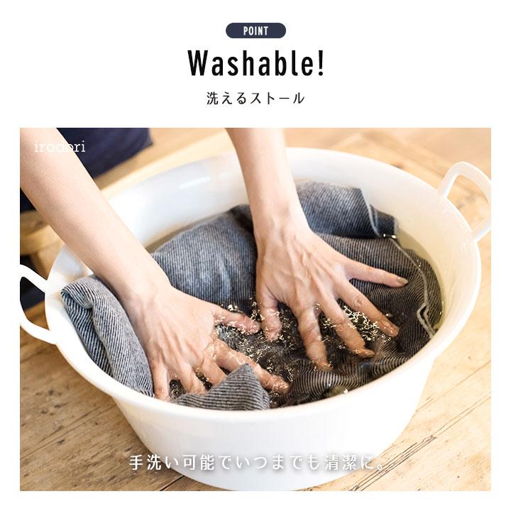 手洗いできる
