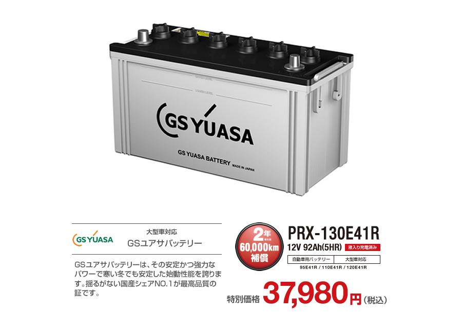 大型車対応バッテリー