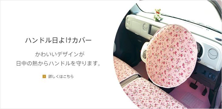 ハンドル日よけカバー かわいいデザインが日中の熱からハンドルを守ります。