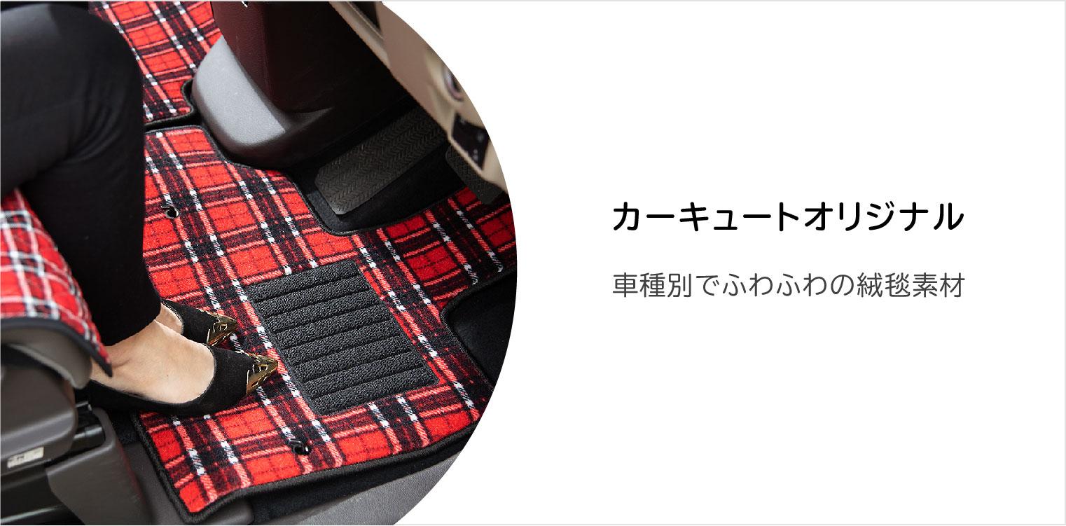 カーキュートオリジナル どこにもない水玉シリーズ。しかも車種別でふわふわの絨毯素材。