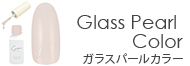 Carisジェルポリッシュ「ガラスパールカラージェル」