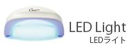 Carisジェルポリッシュ「カリスジェルネイル専用LEDライト」