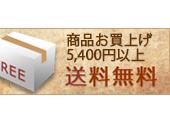 5250円以上のお買い上げで送料無料