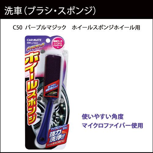 カーメイト(CARMATE) C50 ホイールスポンジクリーナー【01】CARMATE
