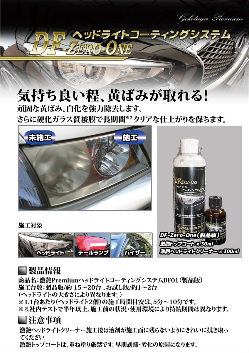 激艶Premiumヘッドライトコーティングシステム