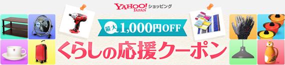 最大1,000円OFF くらしの応援クーポン