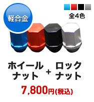 ホイールナット+ロックナット(超合金)