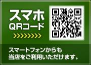 スマホQRコード