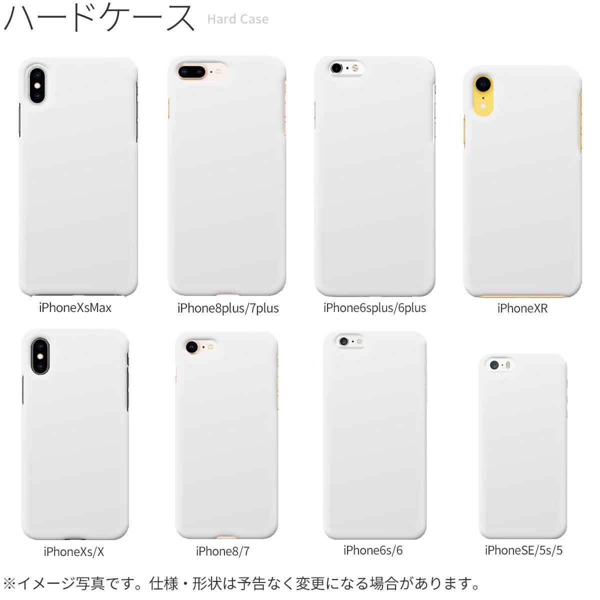 iPhoneXR iPhoneXs iphoneX iPhone8 iPhone7 iPhone6s iPhone6 iphoneSE iPhone5s iPhone5 ケース ハード