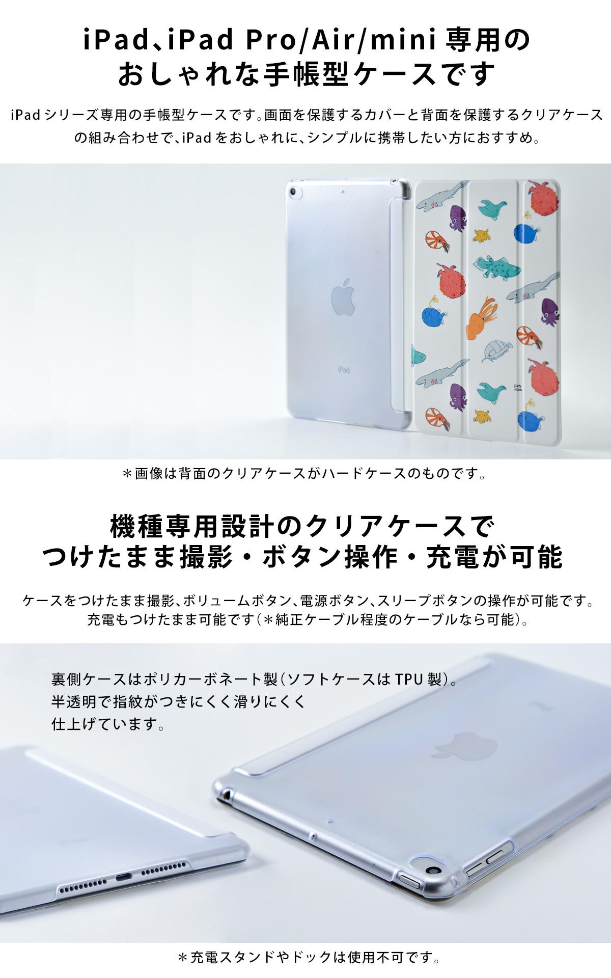 iPad、iPad mini 専用のおしゃれなフリップケースです