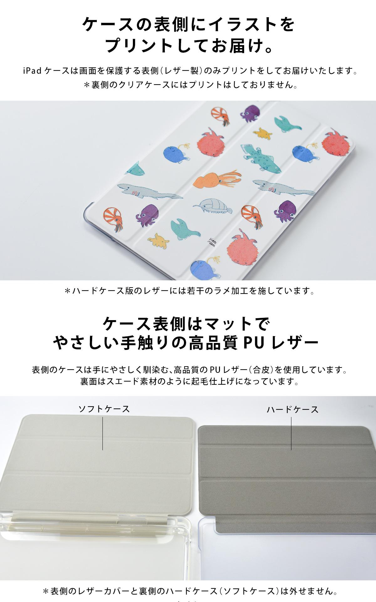 iPadケースの表側にイラストをプリントしてお届け