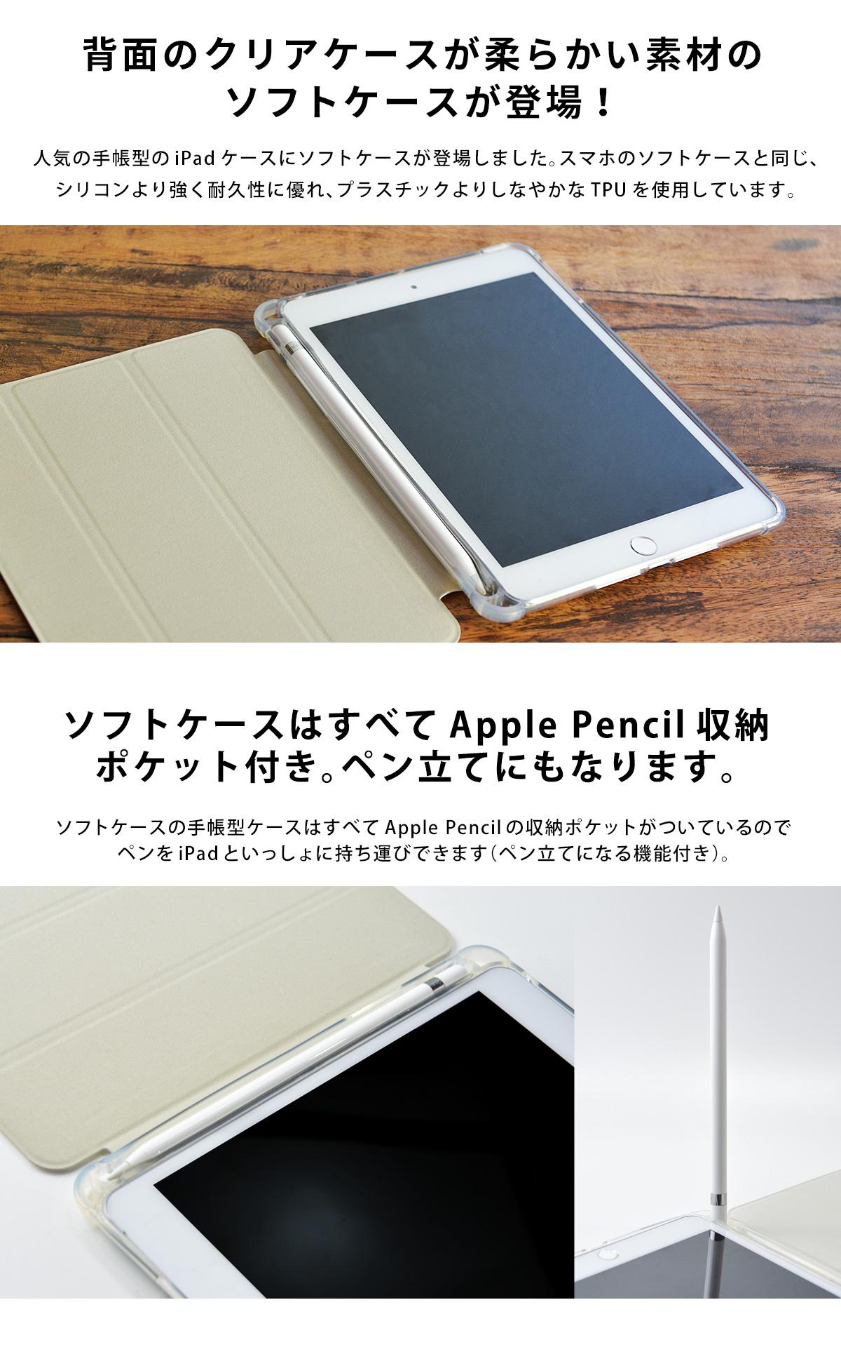 iPadケースにソフトケースが登場!Apple Pencil収納ポケット付き