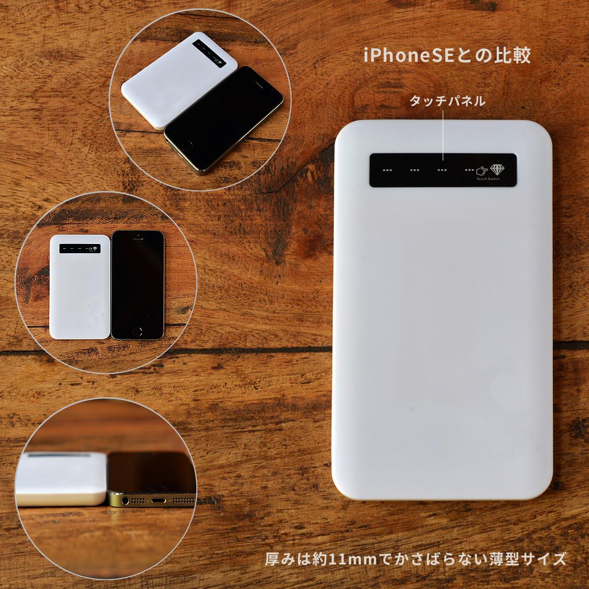 モバイルバッテリーのサイズ