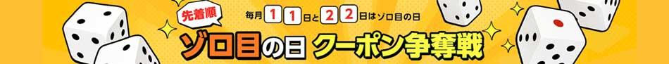 ゾロ目の日限定クーポンキャンペーン