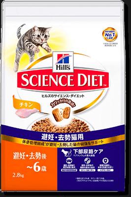 サイエンス・ダイエット 避妊・去勢猫用