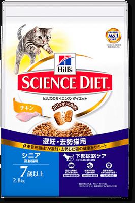 サイエンス・ダイエット 避妊・去勢猫用 シニア