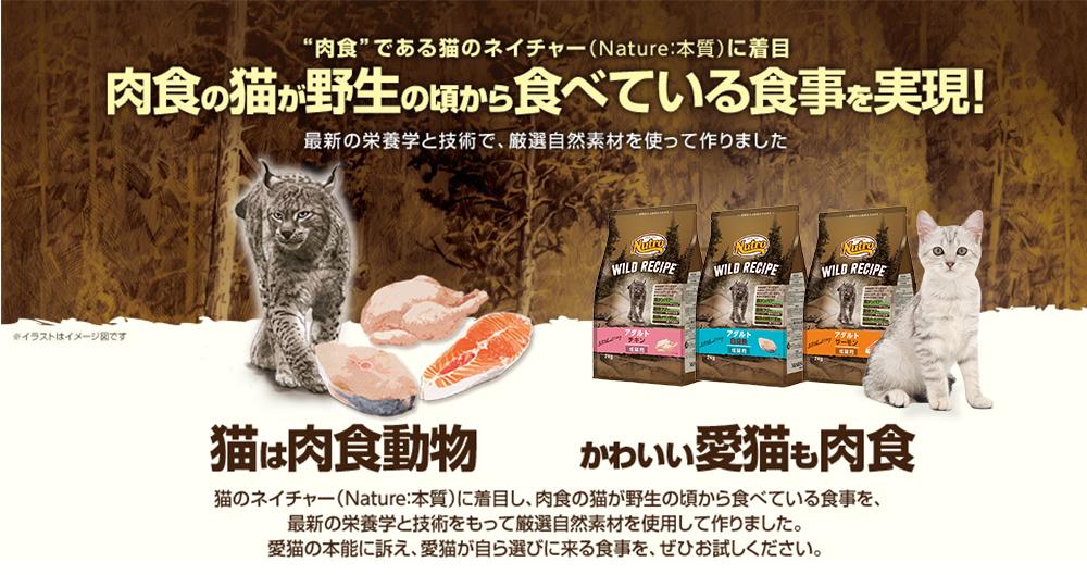 肉食の猫が野生の頃から食べている食事を実現!