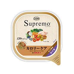 シュプレモ™ カロリーケア 成犬用 トレイ