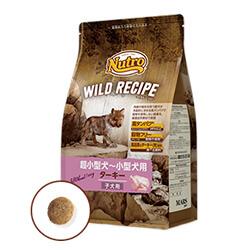 ワイルド レシピ™ 超小型犬~小型犬用 子犬用 ターキー
