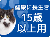 アイムス 猫 15歳