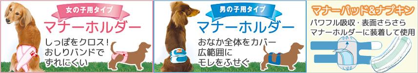 犬用マナーパッド