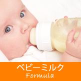 ベビーミルク 粉ミルク キューブミルク