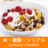 米 雑穀 シリアル 朝食 健康