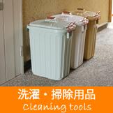 洗濯・掃除用品