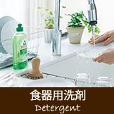 キッチン用洗剤