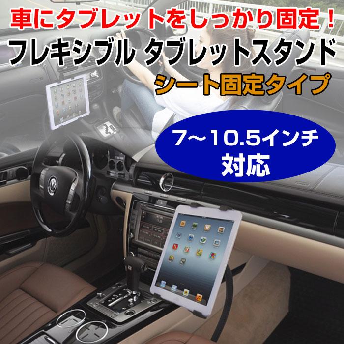 車載用 フレキシブルアーム タブレットスタンド シート固定式 くねくねタブレットホルダー iPad 7〜10.5インチ【カー用品】◇CZJJ15