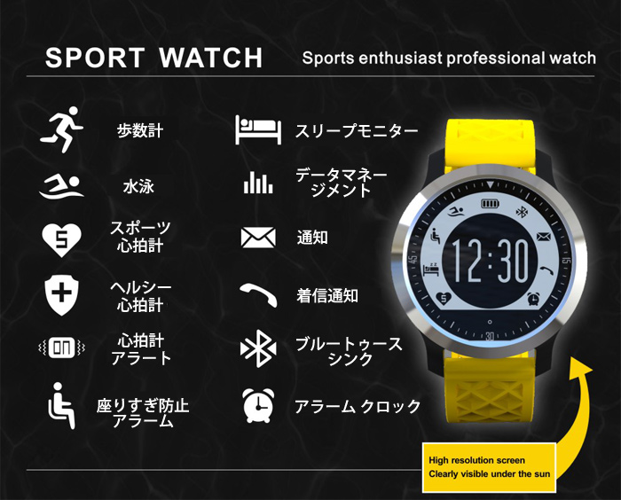 スマート スポーツウオッチ IP68 防水 心拍計 歩数計 スリープモニター リマインダー Bluetooth 4.0 iOS Android対応 ◇F69
