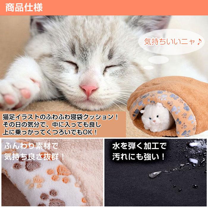 選べる3色 キャット ふわふわ 寝袋 かわいい 猫 ベッド 肉球 イラスト クッション お昼寝 あたたか ペット 冬用品 ◇MW26