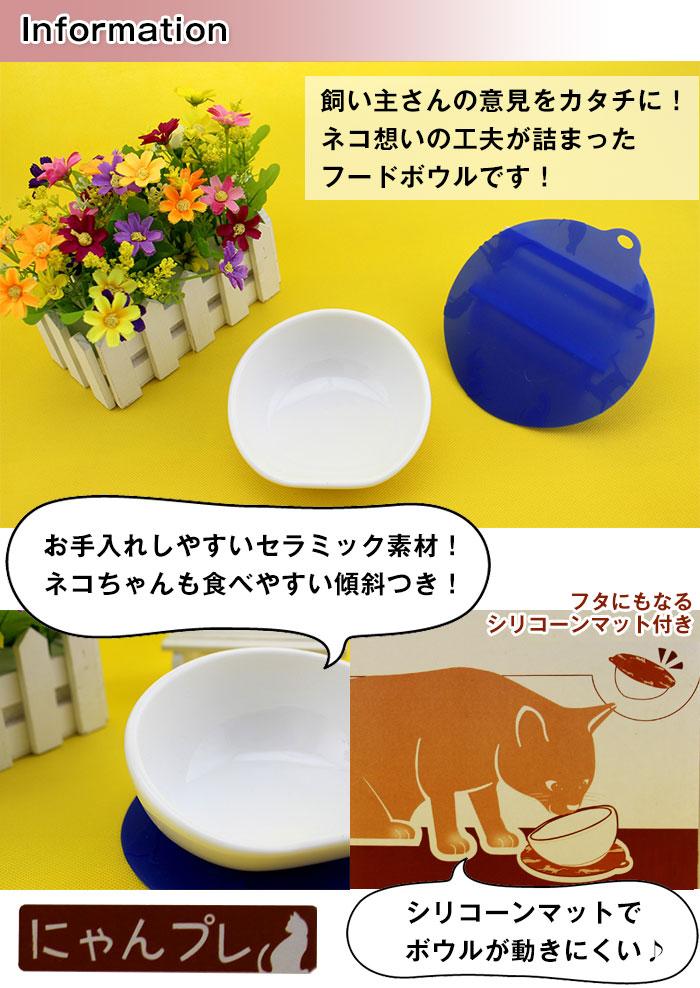 ネコ専用フードボウル シリコーンマット ネコ キャット 猫 えさ 食事 滑りにくい セラミック ◇YP007808