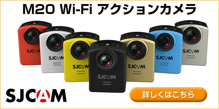 SJCAMのウェアラブルアクションカメラ M20
