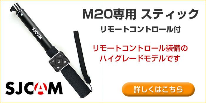 SJCAM M20専用 カメラスティック