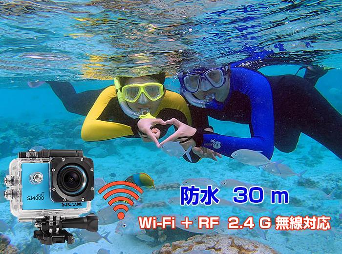 Wi-Fi アクションカメラ 2.0インチ TFT 液晶モニター Wi-Fi機能搭載 30m防水 連写、循環録画、シームレス連結 ◇SJ4000-WIFI