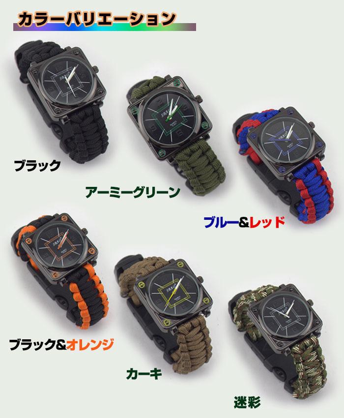 多機能サバイバル腕時計 コンパス ウォッチ ホイッスル ファイヤースターター ロープ アウトドア キャンプ ブレスレット ◇SB-1252