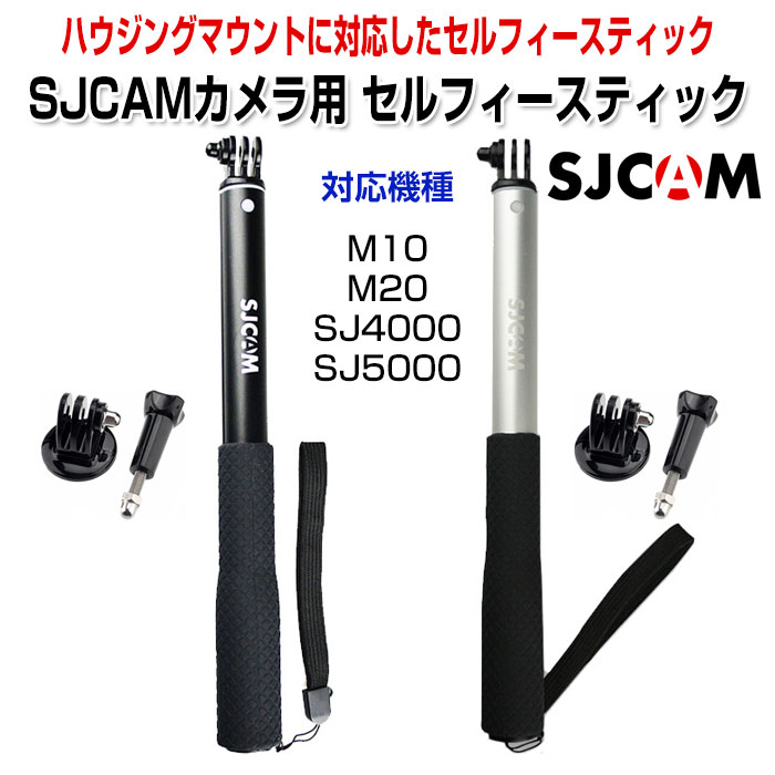 SJCAMカメラ用 セルフィースティック アクションカメラ 自分撮りスティック 一脚 伸縮可能 モノポッド 自撮り棒 STICK ◇SJ-GZPG