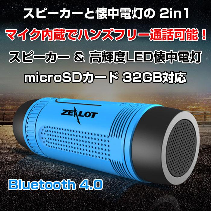 スピーカー&高輝度LED懐中電灯 Bluetooth4.0 NFC搭載 防水防塵耐衝撃 高速充電 TFカードサポート 高音質 スマホ タブレット◇ZEALOT-S1